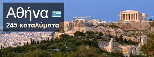 hotels-athens
