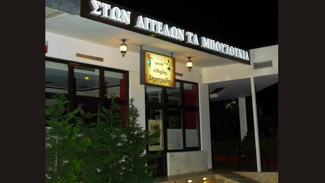 ston-aggelon-ta-mpoyzoykia2